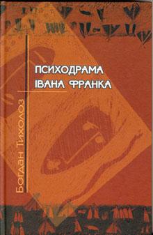 Дар Львівського національного університету ім.І.Франка